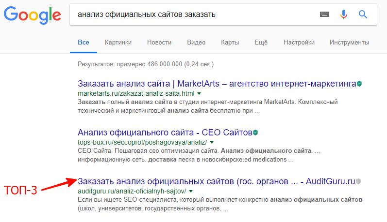 ТОП-3 в Гугл