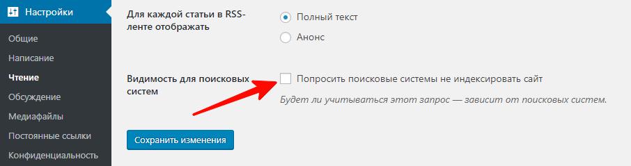 Попросить поисковые системы не индексировать сайт