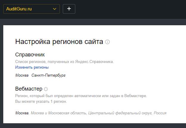 Регионы в Яндекс Вебмастере