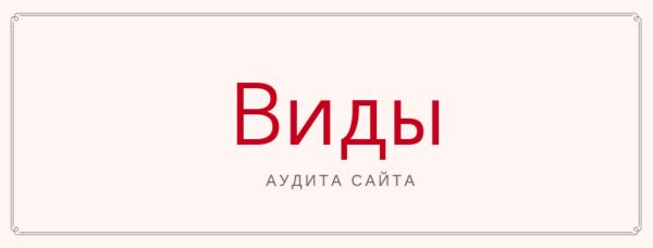 Виды аудита сайта