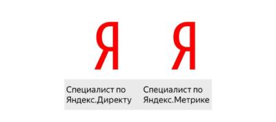 Сертификация Яндекс Директ и Метрика - ответы