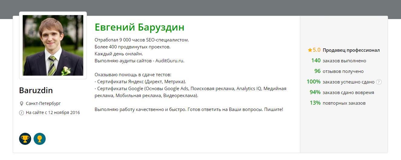 Евгений Баруздин на Kwork