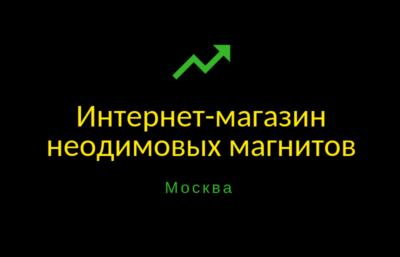 SEO продвижение интернет-магазина неодимовых магнитов