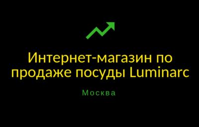SEO продвижение интернет-магазина по продаже посуды Luminarc