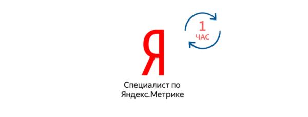 Ответы на сертификацию Яндекс Метрика