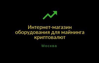 SEO продвижение интернет-магазина оборудования для майнинга криптовалют