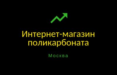 SEO продвижение интернет-магазина поликарбоната