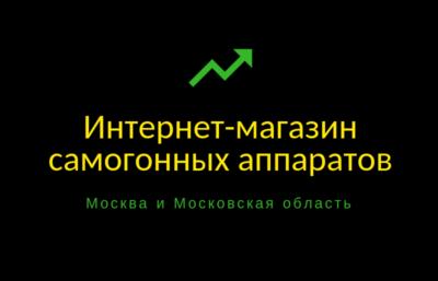 SEO продвижение интернет-магазина самогонных аппаратов