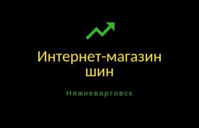 SEO продвижение интернет-магазина шин