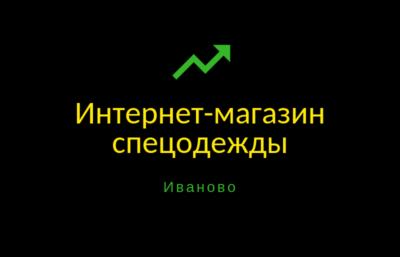 SEO продвижение интернет-магазина спецодежды