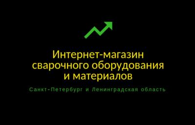 SEO продвижение интернет-магазина сварочного оборудования и материалов