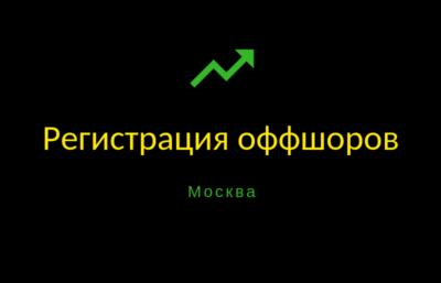 SEO продвижение сайта по регистрации оффшоров
