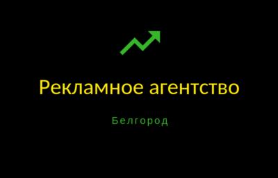 SEO продвижение рекламного агентства