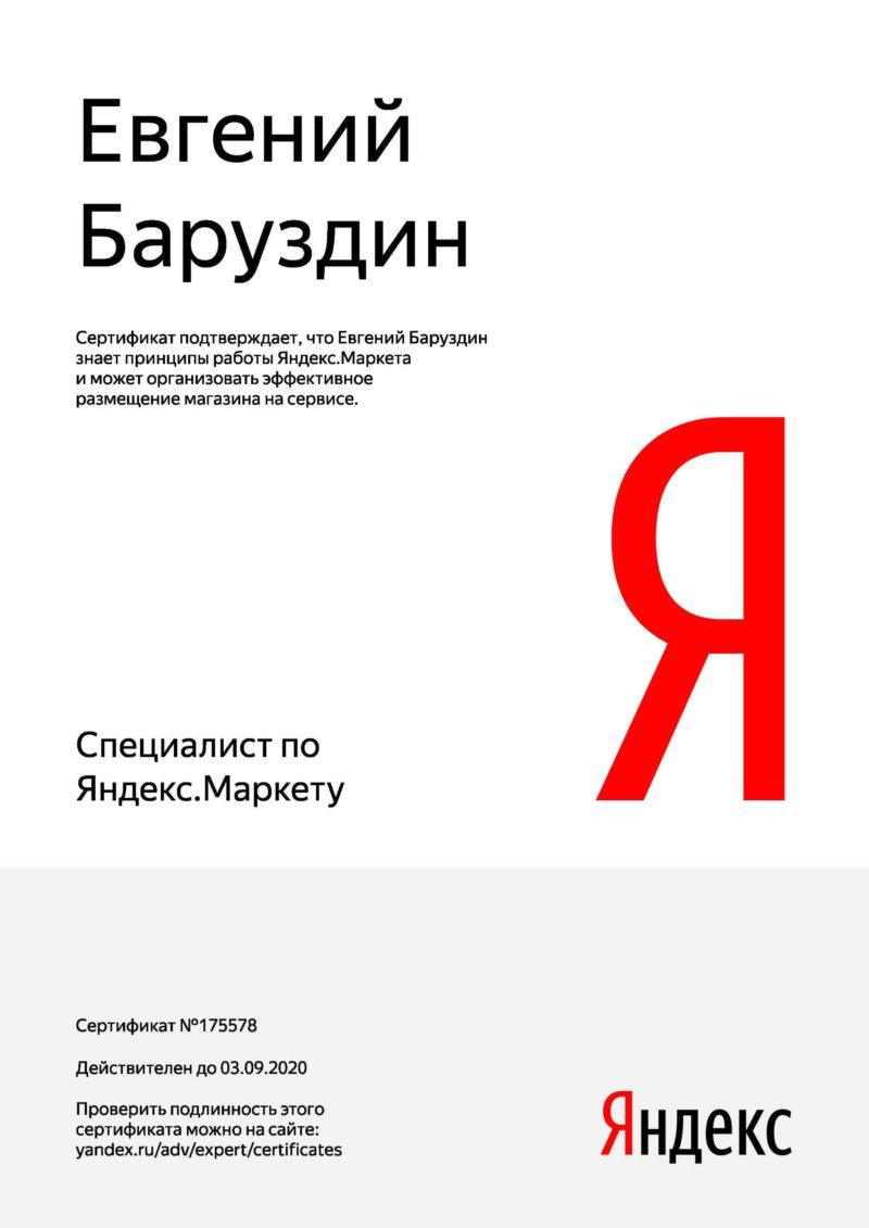 Сертификат по Яндекс Маркету