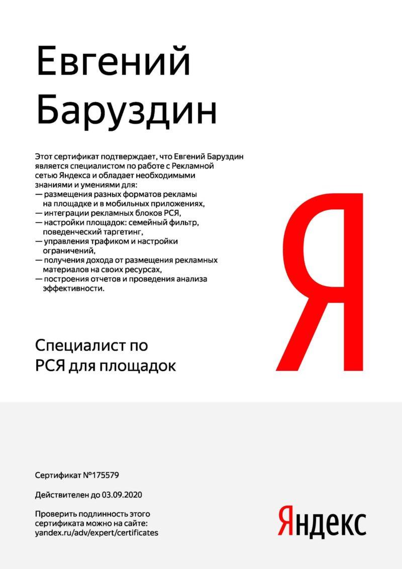 Сертификат по РСЯ для площадок