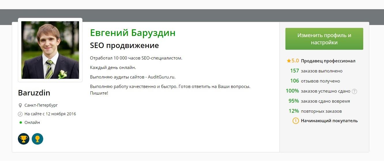 Отзывы о работе Евгения Баруздина