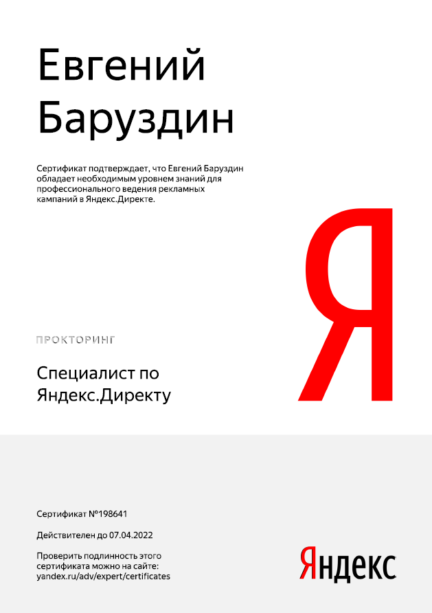Ответы на сертификацию Яндекс Директ – апрель 2021